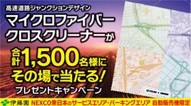 280_156_itoen2019.jpg
