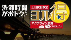 280x156_pct_aqualinepro_yorutoku2019.jpg