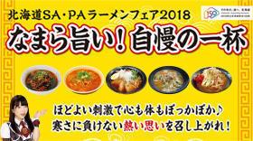 280x156_pct_img_hokkaido_ramenfair201811.jpg