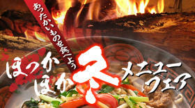 280x156_pct_img_winter_gourmetfair2018.jpg