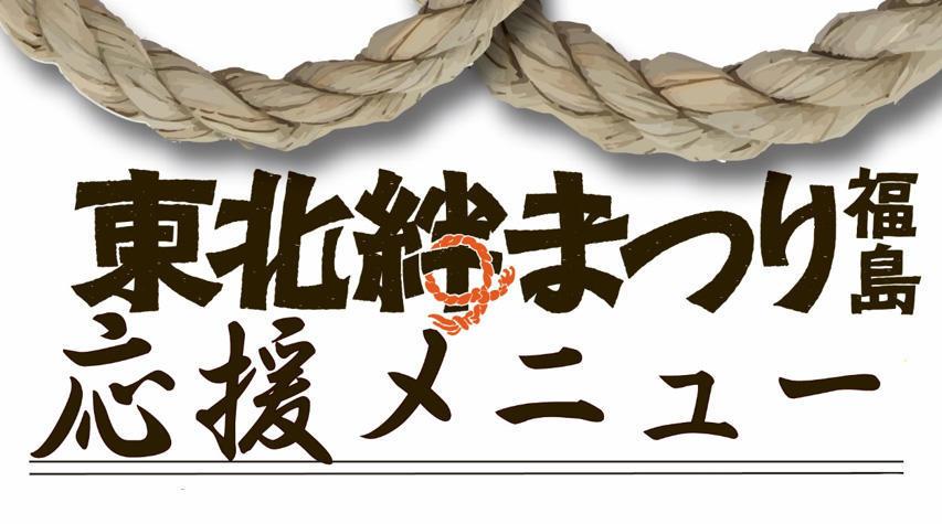 280x156_pct_kizunafes2019.jpg