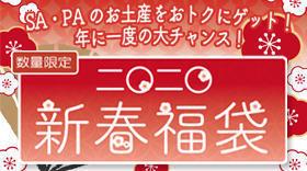 280x156_pct_sapa_2020luckybag.jpg