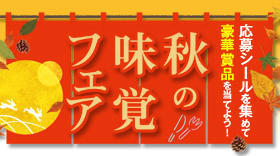 280x156_pct_sapa_autumn_tastefair2019.jpg