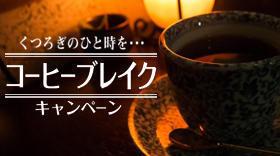 280x156_pct_sapa_coffeebreak2020.jpg