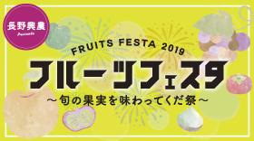 280x156_pct_sapa_fruitsfesta2019.jpg