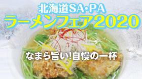 280x156_pct_sapa_hokkaido-noodle2020.jpg