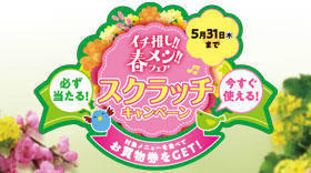 280x156_pct_sapa_img_ichioshi-harumeshi2018.jpg