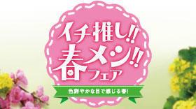280x156_pct_sapa_img_ichioshi_harumeshi2018.jpg