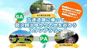 280x156_pct_sapa_miyazawakenji_stamprally2019.jpg