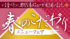 280x156_pct_sapa_spring-discerning-menu2020.jpg