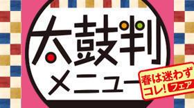 280x156_pct_sapa_spring_recommendation_menu2020.jpg