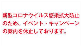 280x156_pct_sapa_springkoji-menufair2020.jpg