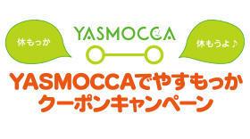 bnr_01-thumb-240xauto_yasmocca.jpg