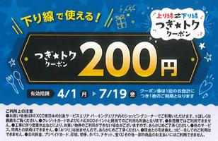 『BOSO LOCO MARKET』くじ引き