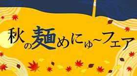 pct_sapa_autumnnoodle2021.png