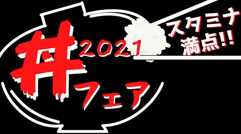 pct_sapa_donFair2021.jpg