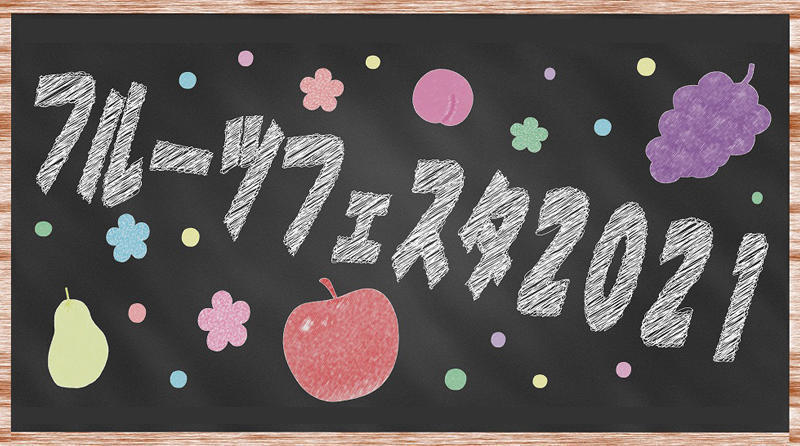 pct_sapa_fruitsFes2021.jpg