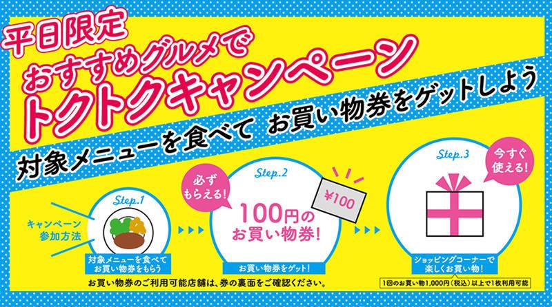 pct_sapa_tokutokuCamp2021.jpg