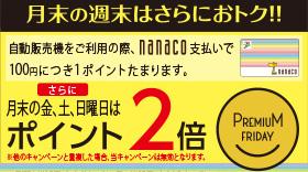 280x156_pct_pf_nanaco.jpg