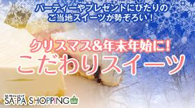 pct_sapa_ftr_sweets2016.jpg