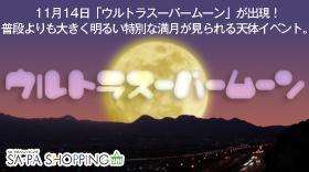 pct_sapa_ftr_ultrasupermoon2016.jpg
