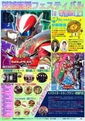 230320_ibaraki_festa_poster.jpg