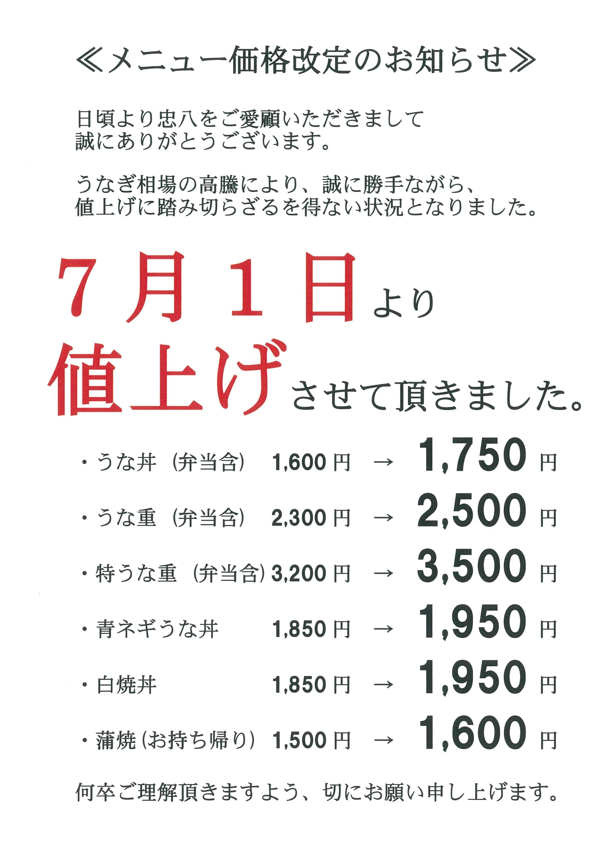 メニュー価格改定のお知らせ