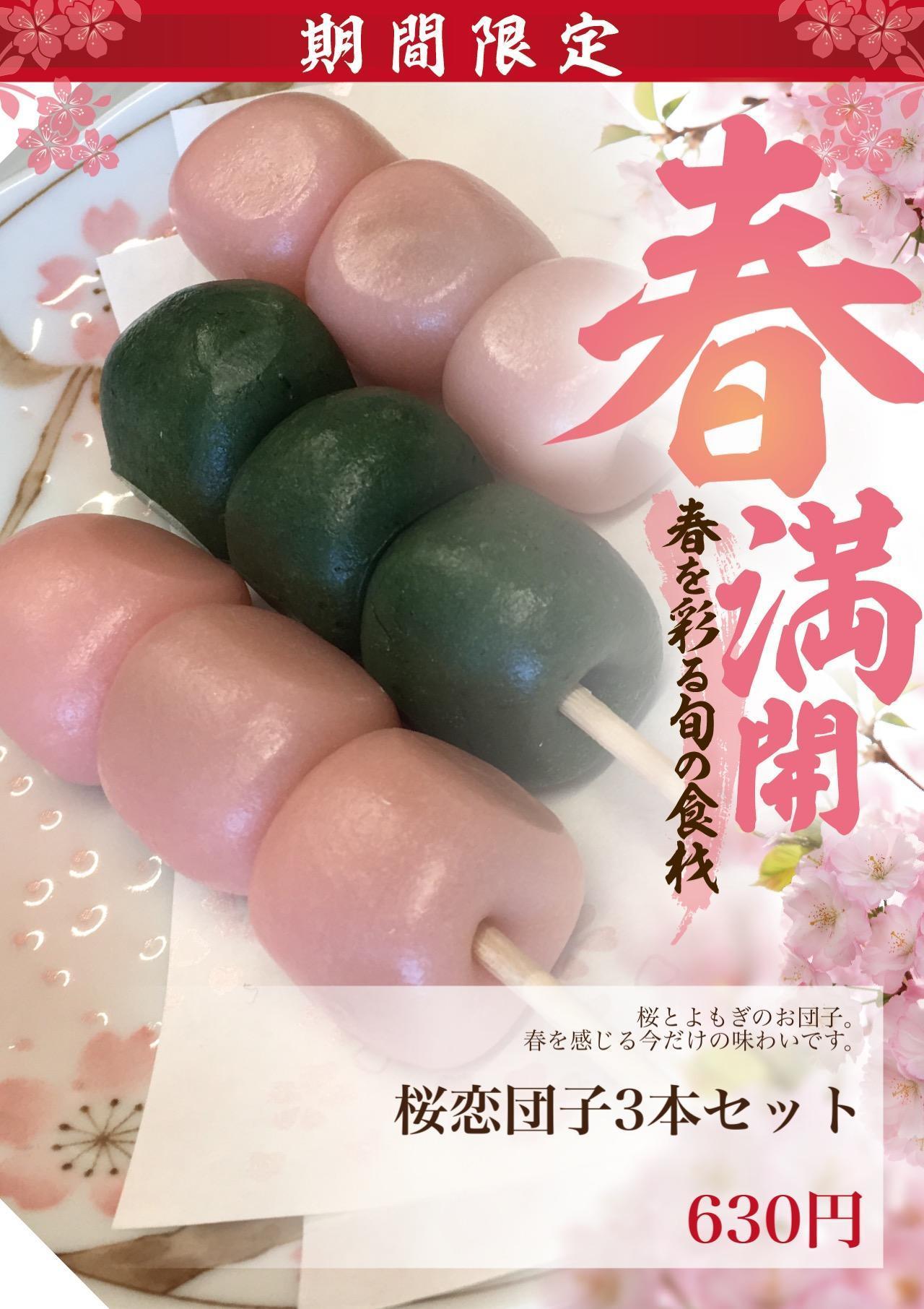 桜恋団子 630円