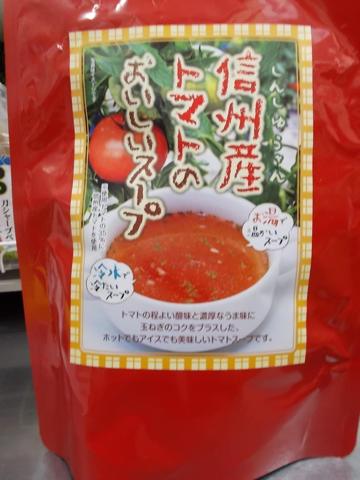 信州産トマトのおいしいスープ