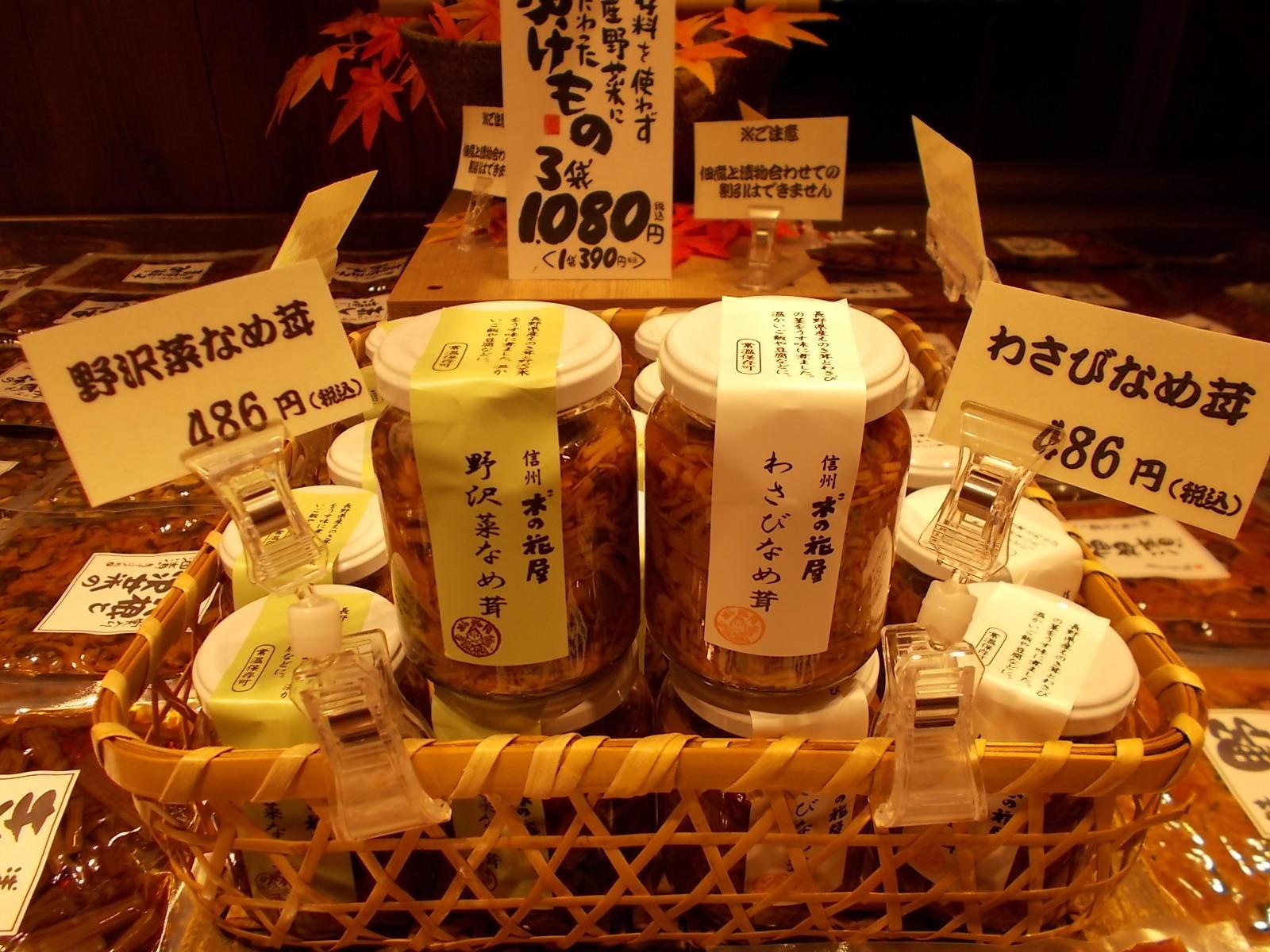 新商品♪野沢菜なめ茸、わさびなめ茸入荷しました。