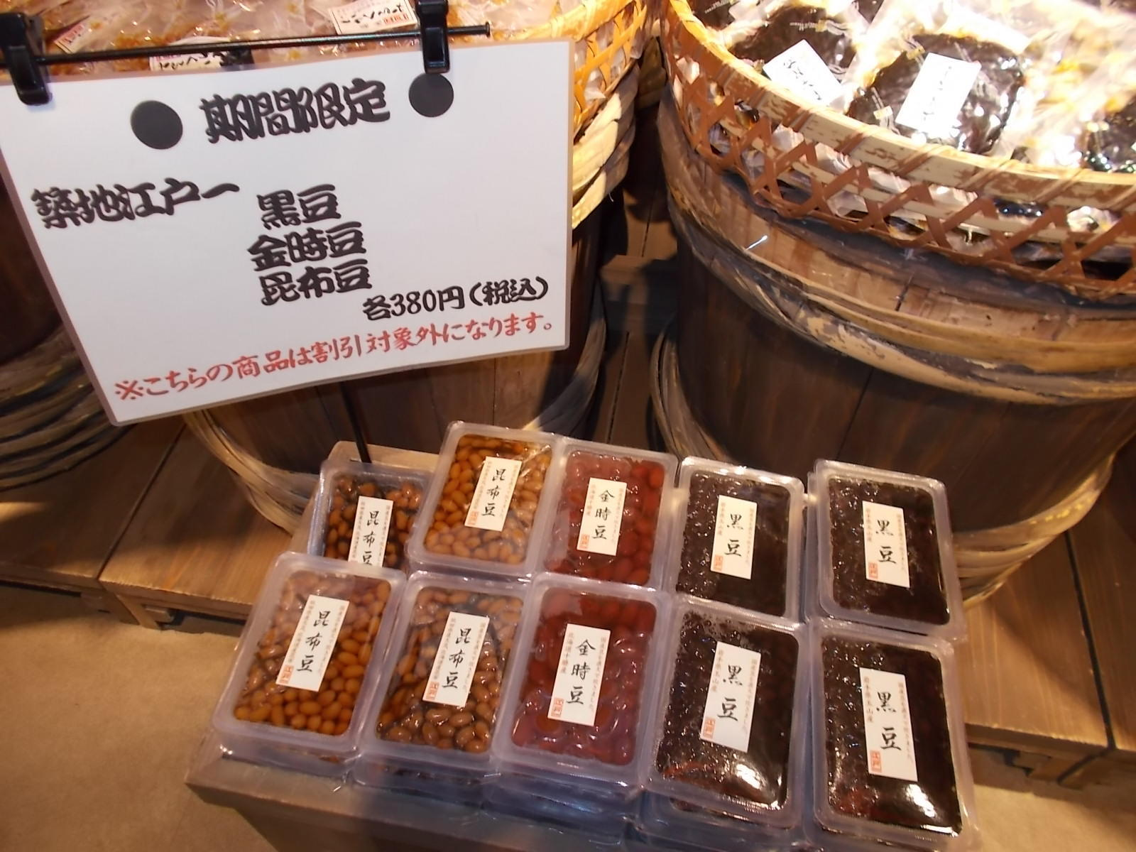 築地江戸一 黒豆、金時豆、昆布豆、販売中です。