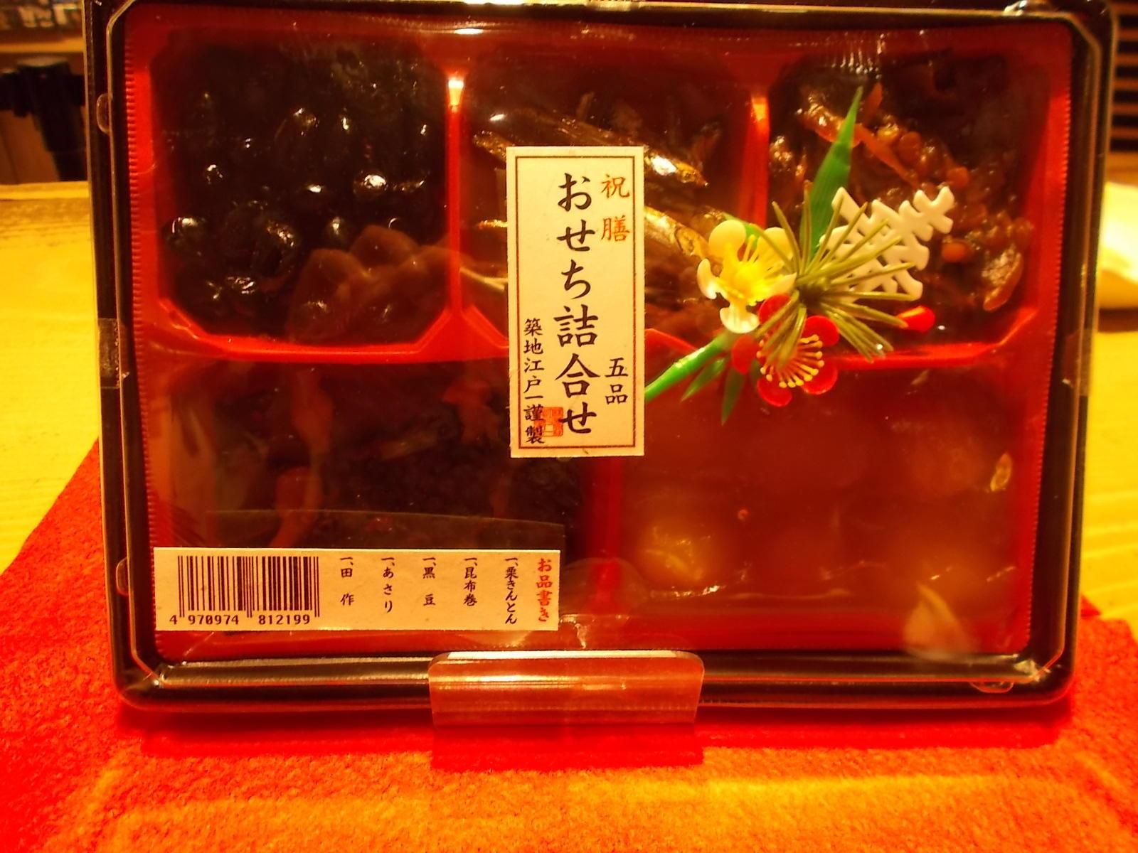 新商品☆築地江戸一謹製「祝膳おせち詰合せ五品」入荷しました。