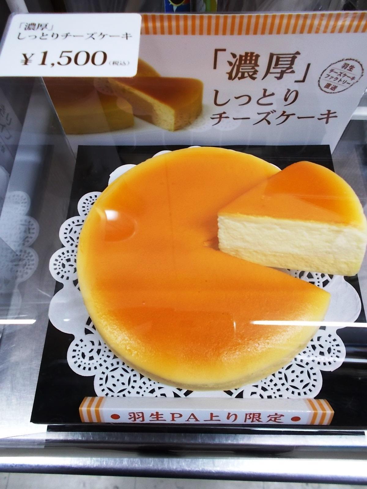 おすすめベスト1 濃厚しっとりチーズケーキ