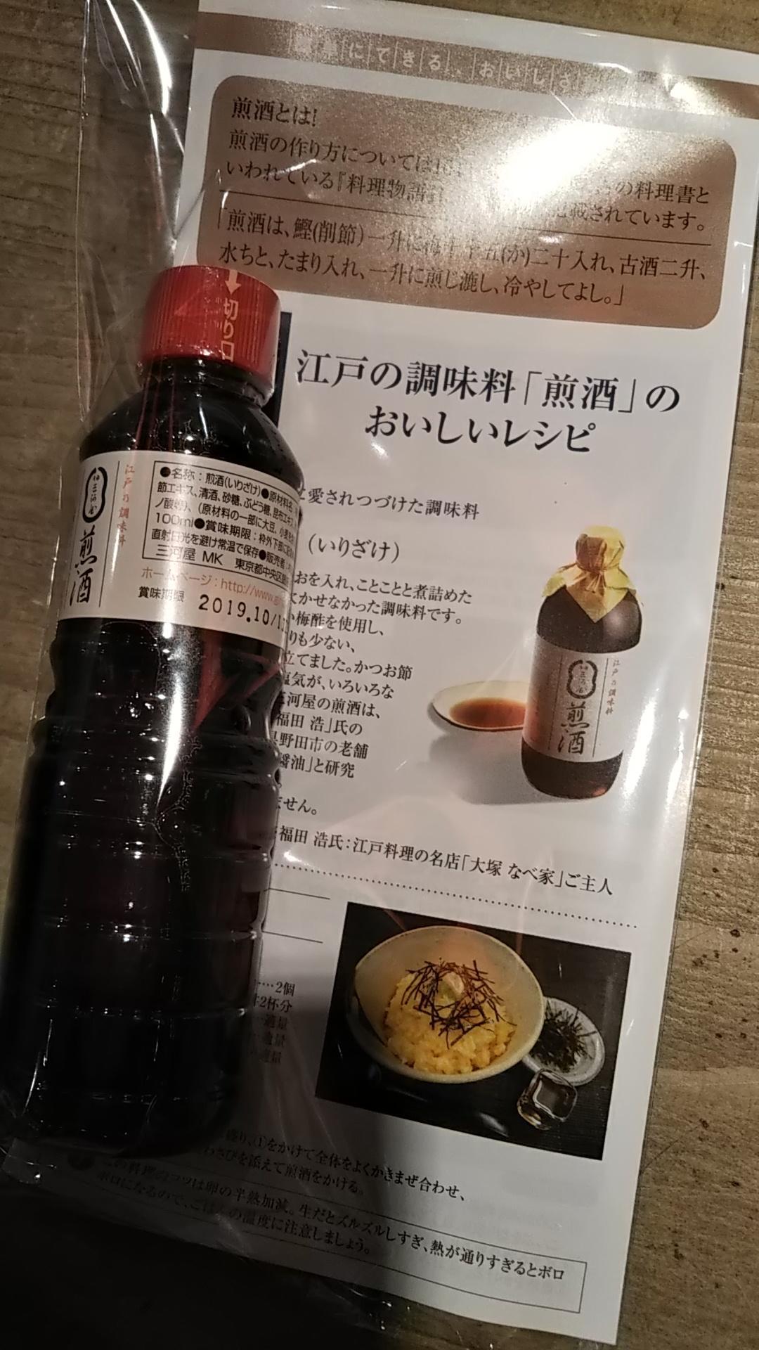 銀座三河屋プレゼントキャンペーン
