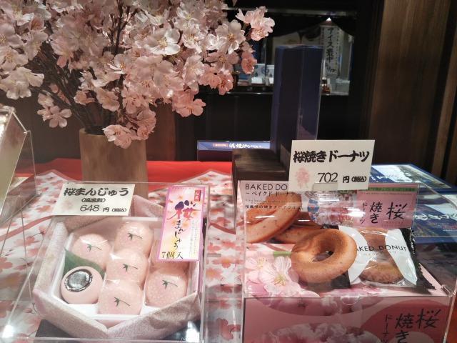 桜まんじゅう 桜焼きドーナツ