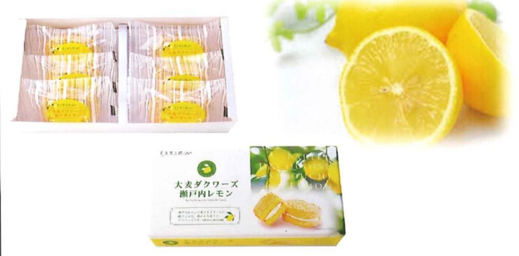 大麦ダクワーズ 瀬戸内レモン