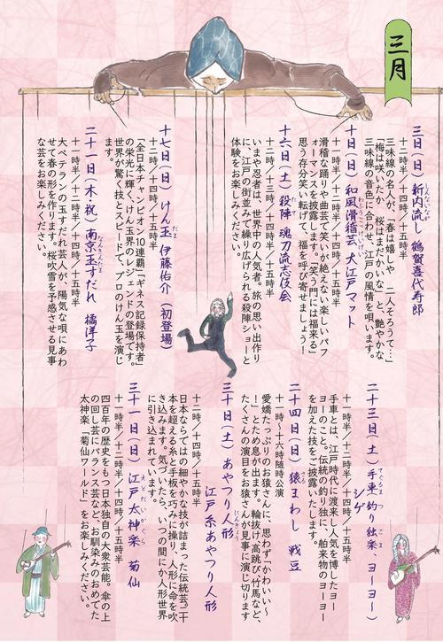 大道芸(H31.3).jpg
