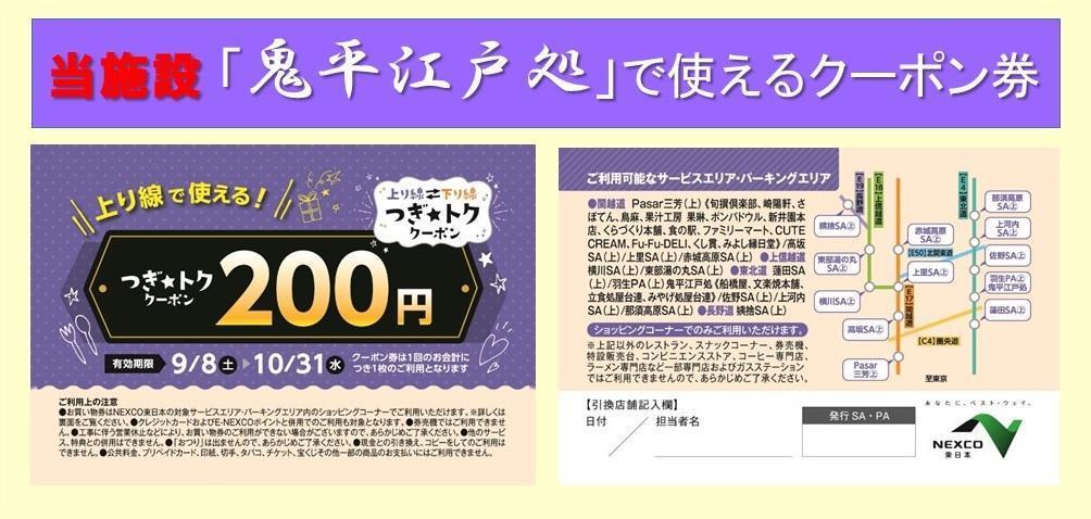 4 つぎ☆トク クーポンキャンペーンHP用.jpg