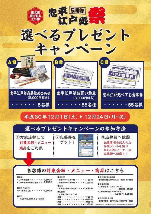 【ブログ用】選べるプレゼントキャンペーン.jpg