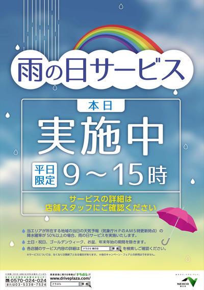 20180418雨の日サービス.jpg
