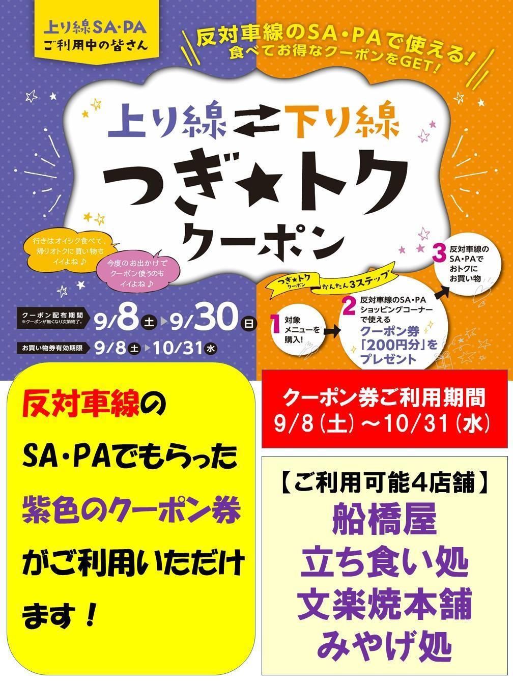 3 つぎ☆トク クーポンキャンペーンHP用.jpg